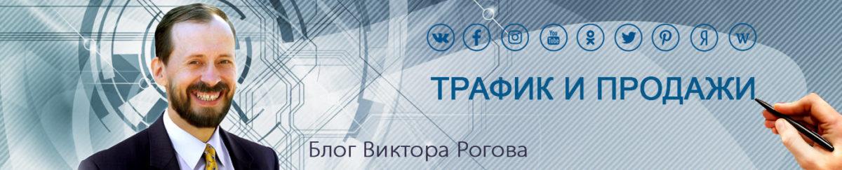 Блог Виктора Рогова
