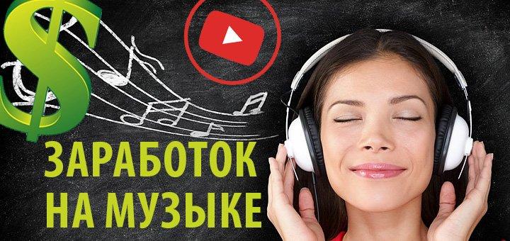 5 способов заработка на музыке в Ютубе. Музыка и заработок денег, как и сколько можно заработать музыканту